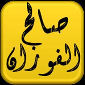 مكتبة الشيخ صالح الفوزان