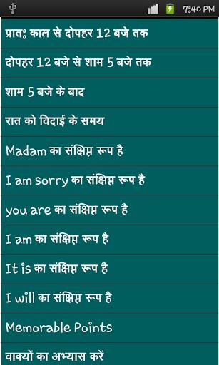 angreji ghyan - learn english