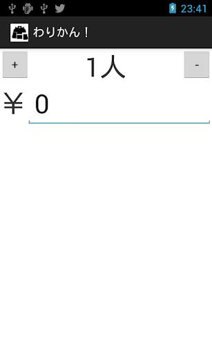 わりかん!-シンプル割り勘計算アプリ-