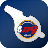 서울소방재난본부 헬프라인