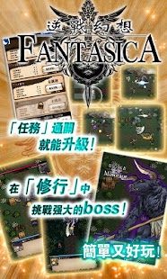 逆戰幻想(Card RPG Fantasica) - screenshot thumbnail