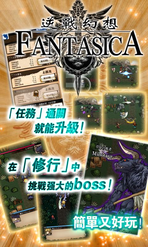 逆戰幻想(Card RPG Fantasica)- screenshot