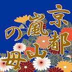 京都嵐山の母:「三大運命・あの人の本音と決断・最終結末」 icon