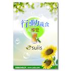 suiis行動蔬食 icon