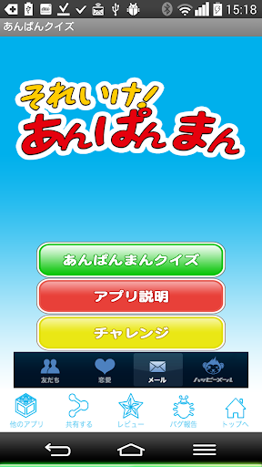 【ゲーム】アンパンクイズ