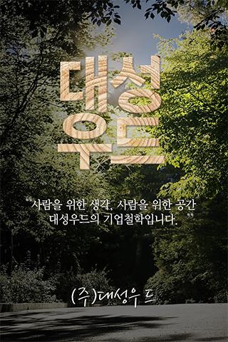 대성우드- 합판 MDF 낙엽송 미송 각재 특수목재