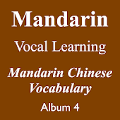 Mandarin Vocabulary (Album 4)