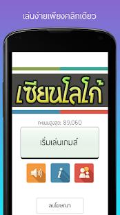 เซียนโลโก้ - Thai Logo Quiz