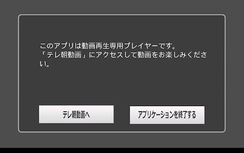 動画プレイヤー for テレ朝動画 - screenshot thumbnail
