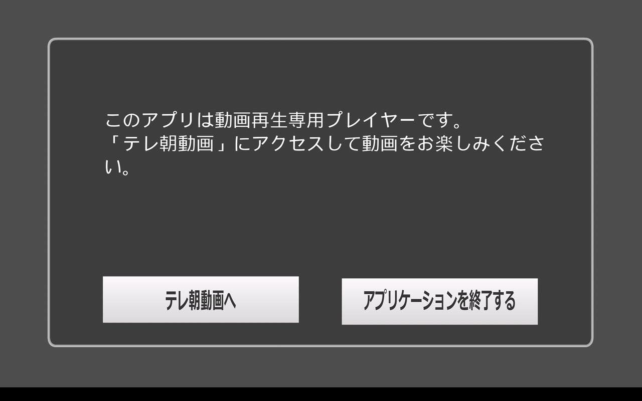 動画プレイヤー for テレ朝動画 - screenshot