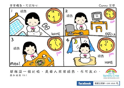 漫畫聖經 繁體中文 comic bible full|玩漫畫App免費|玩APPs