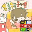 콩이 동글동글 카카오톡 테마