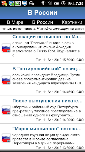 玩新聞App|Russian Headline News免費|APP試玩
