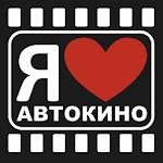 Автокинотеатр Тула