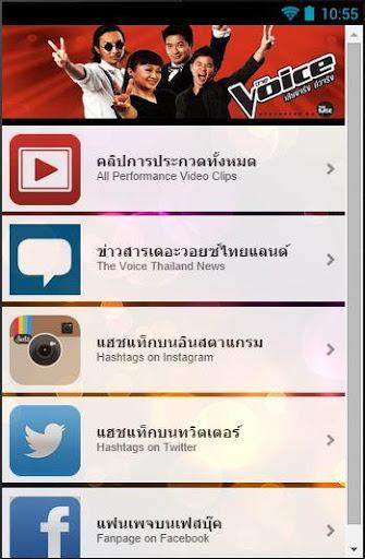 The Voice Thailand - Fanclub