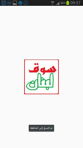 سوق لبنان للتجارة و التوظيف