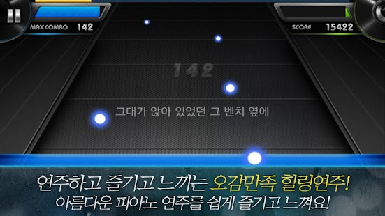 행복한 피아니스트 for Kakao - screenshot thumbnail