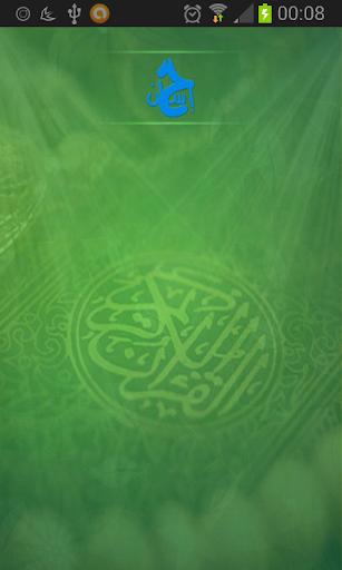 قرآن كريم - فارس عباد