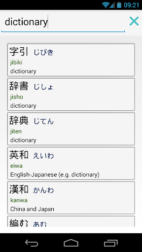 nihonglish Japanese dictionary