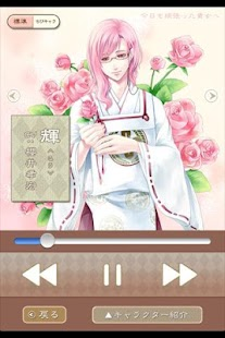 Voice actors' app YUMORISEKI.3- screenshot thumbnail