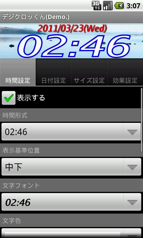 DigiClocKun(Demo.) Widget- screenshot