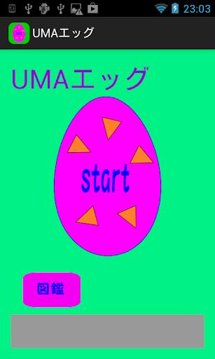 UMAエッグ ~未確認生物たまご~