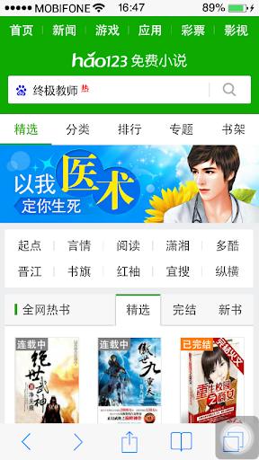 免費下載新聞APP|Hao123 app開箱文|APP開箱王