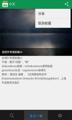 【免費教育App】德语每日一句-APP點子
