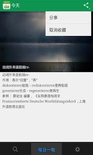 玩教育App|德语每日一句免費|APP試玩