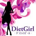 ダイエットガール -Diet Girl- icon