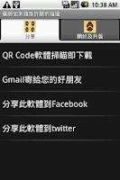 Screenshot of 隨身祈福許願 Pray for Good Karma