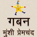 Gaban- Munshi Premchand