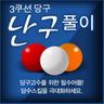 3쿠션 난구풀이 icon