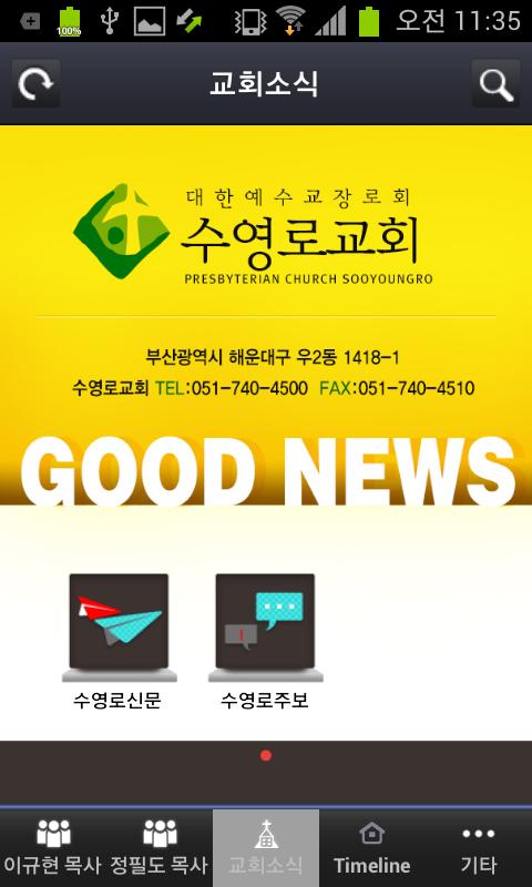 수영로교회 - screenshot