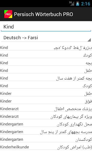 Persisch Wörterbuch PRO