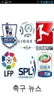 유럽 축구 뉴스