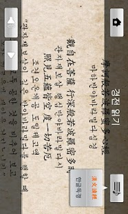The Heart Sutra Reader- screenshot thumbnail