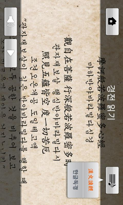 The Heart Sutra Reader - screenshot