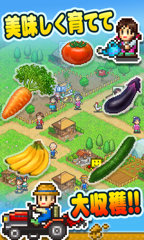 大空ヘクタール農園 screenshot #1