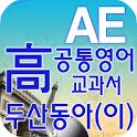 고등 공통영어 영단어 두산동아(이) icon