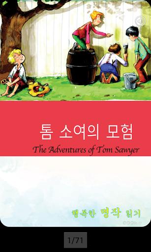 영어 명작 동화 - 톰 소여의 모험
