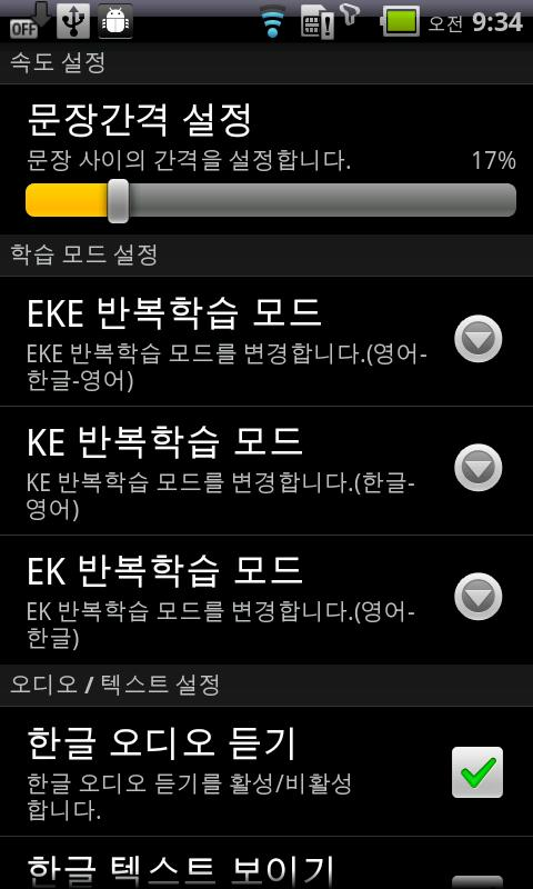 Ureka Korean 6000 LITE - screenshot