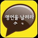 명언을 날려라(카톡공유) icon