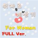 위자료 계산기 (여성) - Full Version
