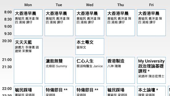 玩免費新聞APP|下載MyRadio.HK 網台 app不用錢|硬是要APP