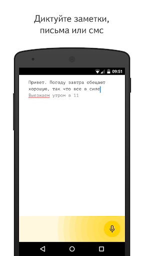 Яндекс.Диктовка