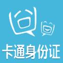 美图秀秀 卡通身份证 icon