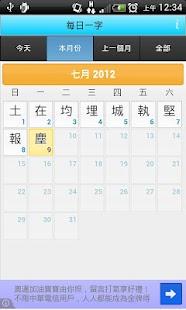 每日一字- screenshot thumbnail