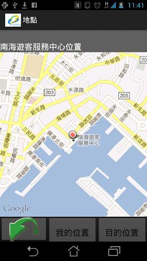 玩免費旅遊APP|下載澎湖南海旅遊 app不用錢|硬是要APP