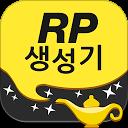 롤 RP 생성기 mobile app icon